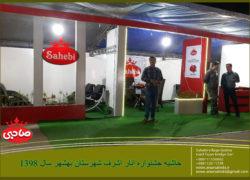 حاشیه هفتمین جشنواره انار اشرف شهرستان بهشهر